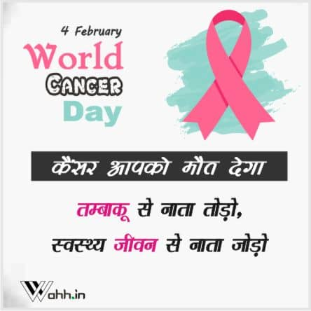 Inspiring World Cancer Day Quotes  in Hindi