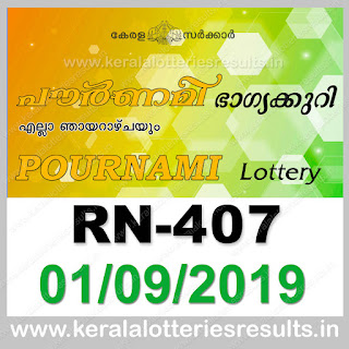 "Keralalotteriesresults.in, ""kerala lottery result 1 9 2019 pournami RN 407"" 1st September 2019 Result, kerala lottery, kl result, yesterday lottery results, lotteries results, keralalotteries, kerala lottery, keralalotteryresult, kerala lottery result, kerala lottery result live, kerala lottery today, kerala lottery result today, kerala lottery results today, today kerala lottery result,1 9 2019, 1.9.2019, kerala lottery result 1-9-2019, pournami lottery results, kerala lottery result today pournami, pournami lottery result, kerala lottery result pournami today, kerala lottery pournami today result, pournami kerala lottery result, pournami lottery RN 407 results 1-9-2019, pournami lottery RN 407, live pournami lottery RN-407, pournami lottery, 01/09/2019 kerala lottery today result pournami, pournami lottery RN-407 1/9/2019, today pournami lottery result, pournami lottery today result, pournami lottery results today, today kerala lottery result pournami, kerala lottery results today pournami, pournami lottery today, today lottery result pournami, pournami lottery result today, kerala lottery result live, kerala lottery bumper result, kerala lottery result yesterday, kerala lottery result today, kerala online lottery results, kerala lottery draw, kerala lottery results, kerala state lottery today, kerala lottare, kerala lottery result, lottery today, kerala lottery today draw result"