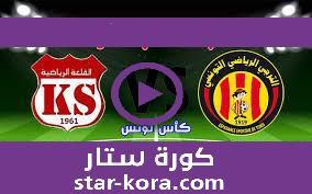 مشاهدة مباراة القلعة الرياضية والترجي التونسي بث مباشر