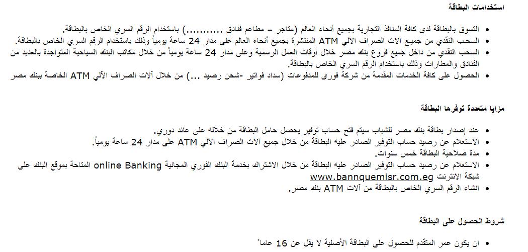 فيزا بنك مصر