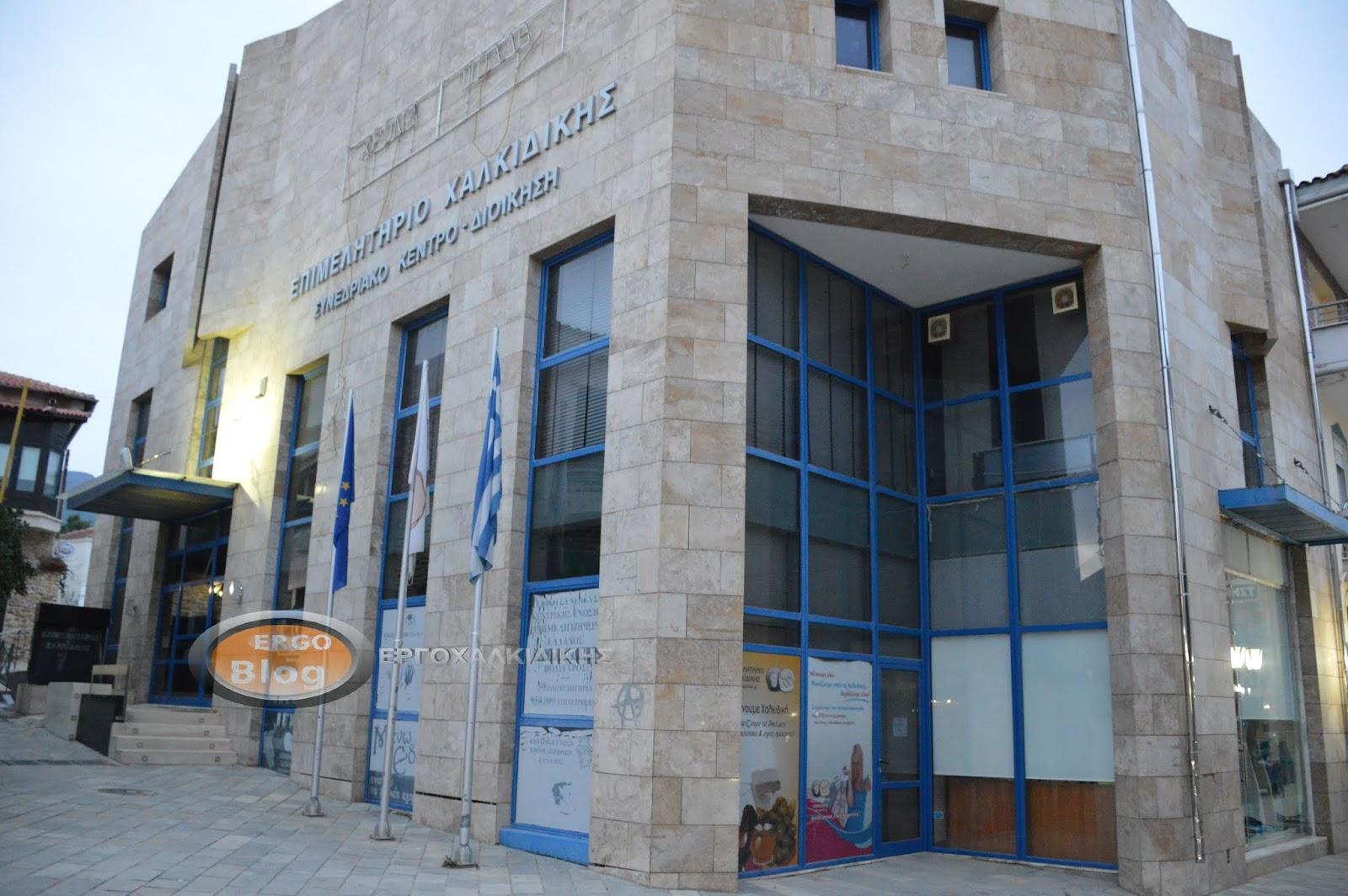 Κλειστή η υπηρεσία του Επιμελητηρίου Χαλκιδικής την Τρίτη 12/02/2019