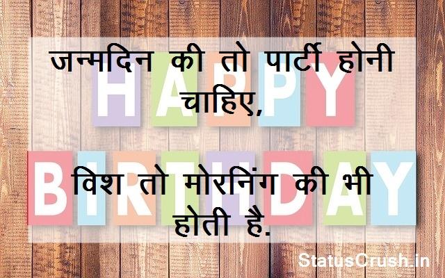 Best Happy Birthday Status, Wishes in Hindi