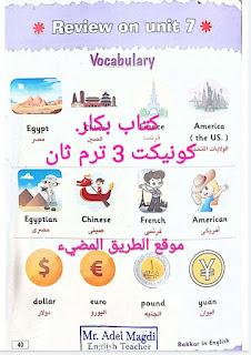 كتاب بكار لغة إنجليزية للصف الثالث الابتدائي كونكت 3 الترم الثاني 2021