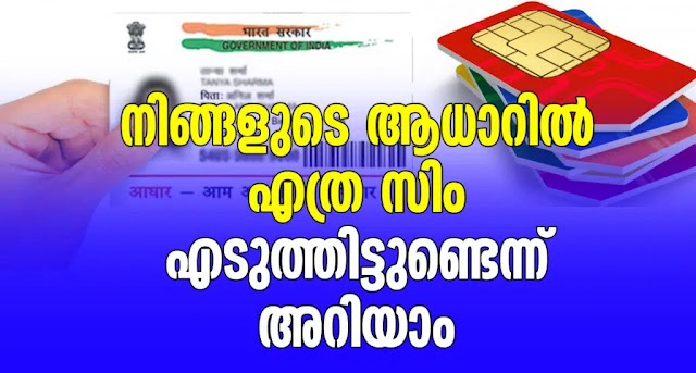 How to check how many sim card on my aadhar card