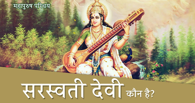 सरस्वती देवी