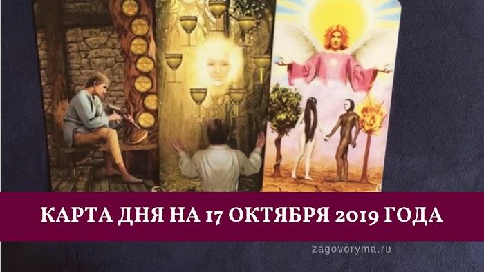 КАРТА ДНЯ НА 17 ОКТЯБРЯ 2019 ГОДА