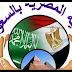 ابناء الجالية المصرية بالسعودية يصدرون بياناً لهم ويعلنون حالة الحداد