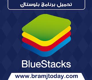 تحميل برنامج بلوستاك 2018 للكمبيوتر Download Bluestacks