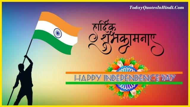 best shayari independence day