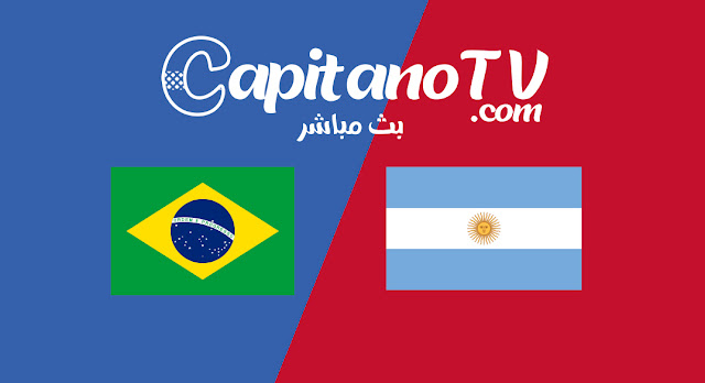 البرازيل ضد الارجنتين مباشر,مشاهدة مباراة الارجنتين اليوم,مشاهدة مباراة البرازيل اليوم,بث مباشر البرازيل والارجنتين, بث مباشر