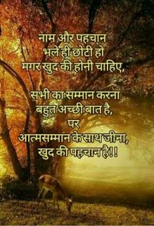 hindi suvichar wallpaper6