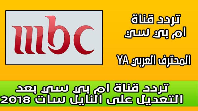 تردد قناة MBC ام بي سي بعد التعديل على النايل سات 2018