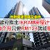 政府推出IKRAM房屋计划,每个月只要RM124就能租房!
