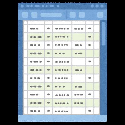 表計算ソフトのイラスト