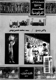 تحميل كتاب آلهة المصريين pdf - والاس بدج
