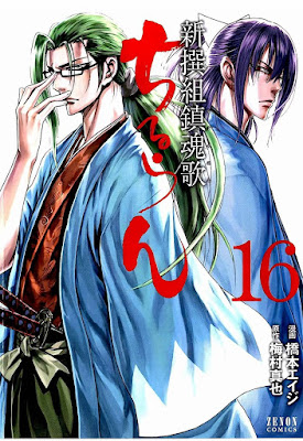 ちるらん新撰組鎮魂歌 第01 16巻 [Chiruran: Shinsengumi Chinkonka Vol 01 16], manga, download, free