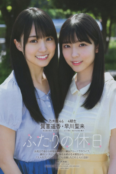 Haruka Kaki 賀喜遥香, Seira Hayakawa 早川聖来, BOMB! 2019.07 (ボム 2019年7月号)