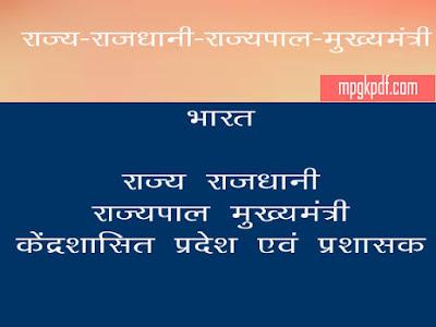 भारत के राज्य राजधानी  राज्यपाल मुख्य मंत्री