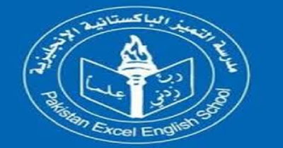 مدرسة-التميز-الباكستيانية-الإنجليزية-الكويت