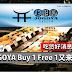 JOGOYA 6月份最新优惠! Buy 1 Free 1又来了!