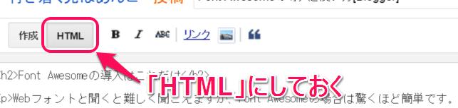 Bloggerの記事での使用は必ず「HTML」の状態でペーストする。