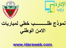 نموذج طلــــــــــب خطي باللغة العربية  لمباريات الامن الوطني