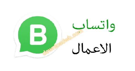 تنزيل واتس اب للكمبيوتر عربي