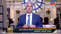 برنامج العاشره مساء حلقة 21-3-2017 مع وائل الابراشى