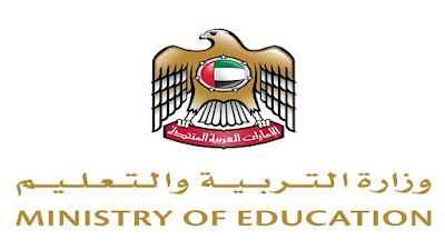 وظائف مدرسين فى وزارة التربية والتعليم ومدارس خاصة فى الامارات 2021