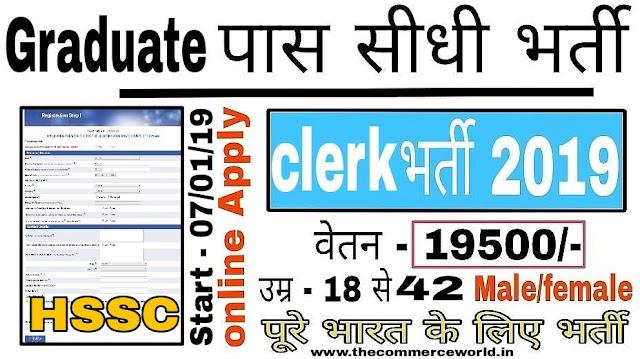 Haryana SSC Clerk Online Recruitment Form 2019
