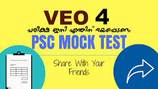 Kerala PSC Village Extension Officer (VEO) Grade II Previous Maths Questions - Mock Test 4