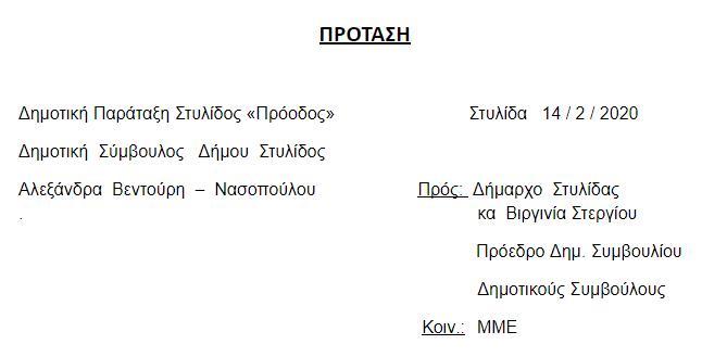 Πρόταση της Αλεξάνρας Βεντούρη - Νασοπούλου  για κατάργηση του χαρτιού στις συναλλαγές του Δήμου Στυλίδας