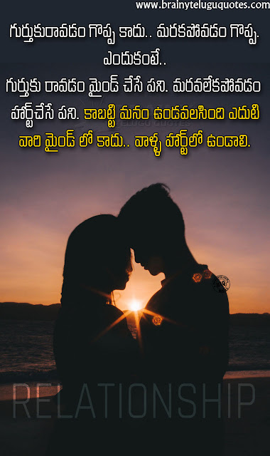 famous relationship messages in telugu, inspiring relationship quotes hd wallpapers