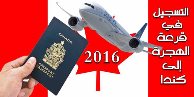 هام وسار للمغاربة.. كندا تفتح فرصة العمل بالعديد من الوظائف