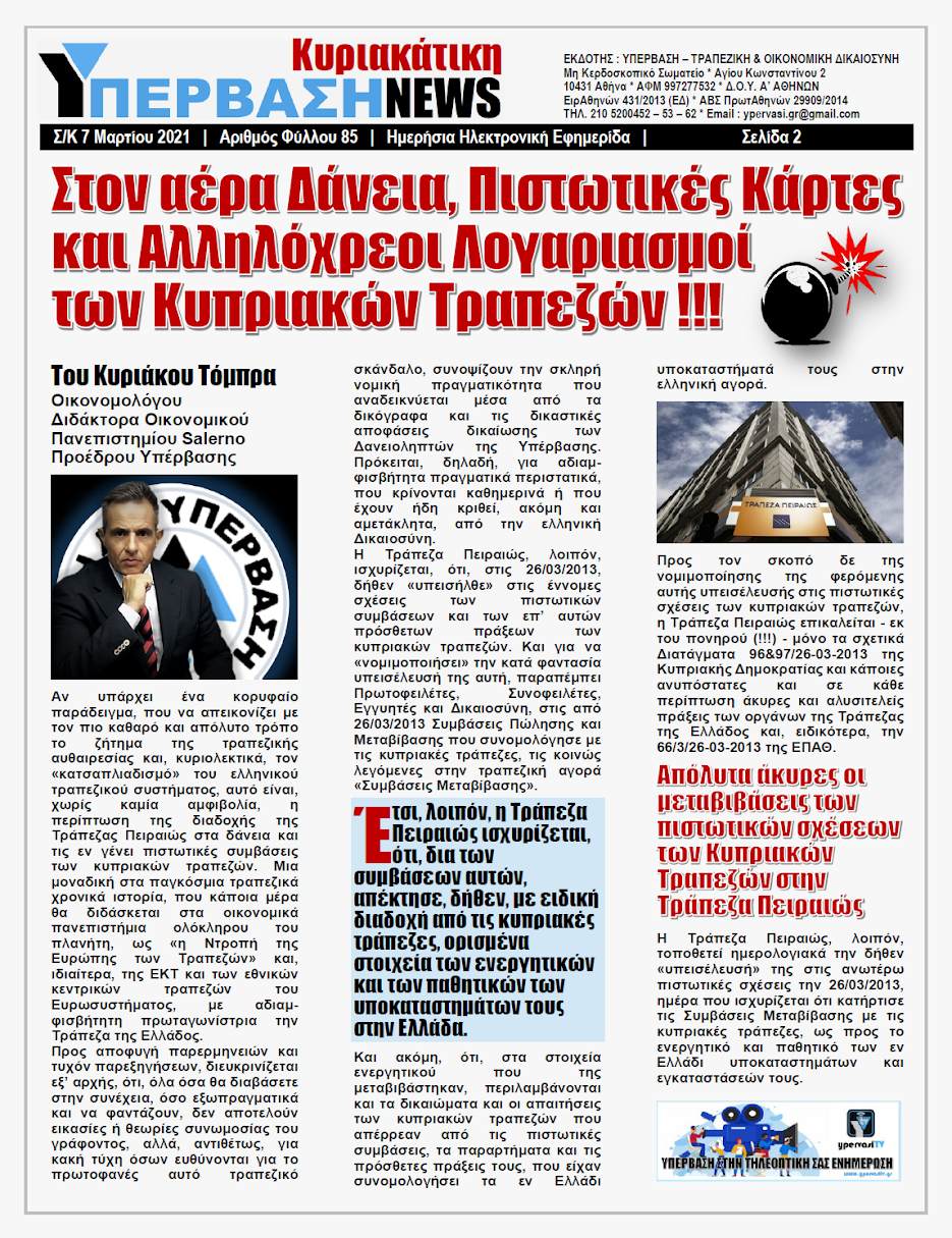 Στον αέρα Δάνεια, Πιστωτικές Κάρτες και Αλληλόχρεοι Λογαριασμοί των Κυπριακών Τραπεζών !!!