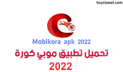 تحميل موبي كورة 2022 مهكر لمشاهدة مباريات - mobikora