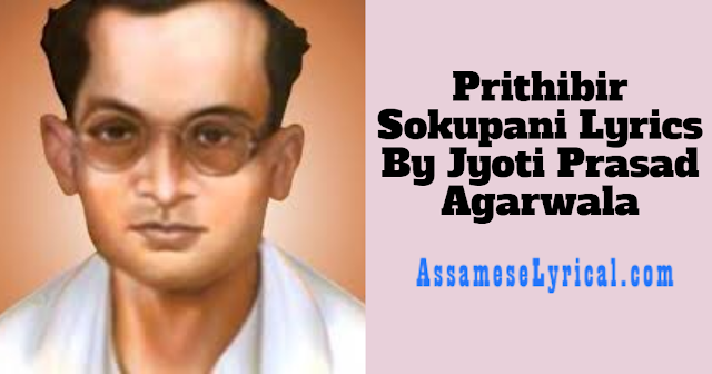 Prithibir Sokupani Lyrics