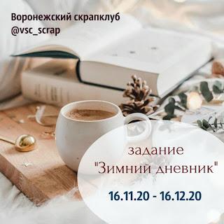 """Задание """"Зимний дневник"""" до16 декабря"""