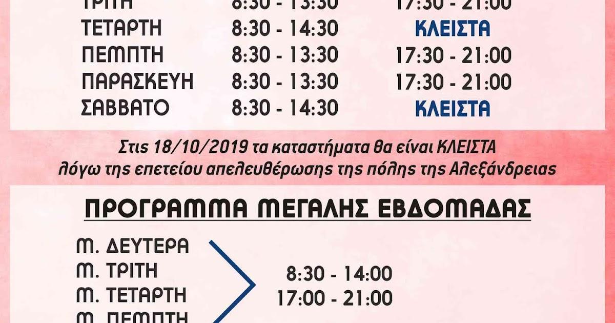 d29485319782 Alexandreia-news  ΠΡΟΓΡΑΜΜΑ ΛΕΙΤΟΥΡΓΙΑΣ ΚΑΤΑΣΤΗΜΑΤΩΝ ΘΕΡΙΝΟ   ΕΟΡΤΩΝ ΠΑΣΧΑ (2019)