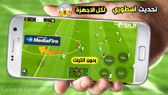 تحميل لعبة Vive Le Football للاندرويد بدون انترنت لجميع الهواتف لن تصدق روعتها Mod FTS 2021