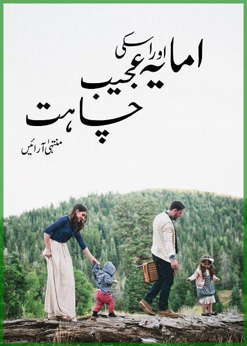 free online reading Amaya aur uski ajeeb chahat Episode 7 novel by Muntaha Arain