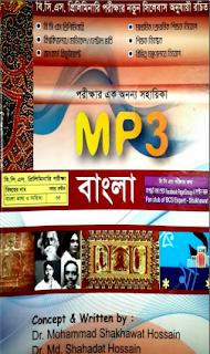 Mp3 Bangla PDF Version