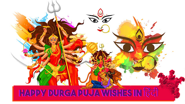 Happy Durga Puja 2019 Wishes, Whatsapp Status, Greetings, Quotes, SMS in Hindi