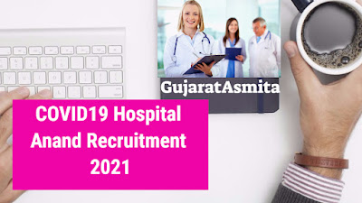 COVID19 Hospital Anand Recruitment 2021