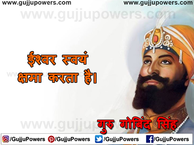 gobind singh quotes