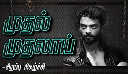 Exclusive Interview with Actor Vinoth Kishan