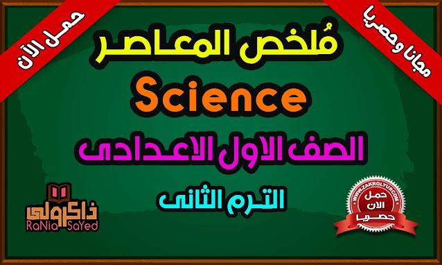 كتاب المعاصر Science للصف الاول الاعدادي الترم الثاني 2021