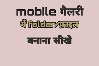mobile gallery me folder kaise banaye