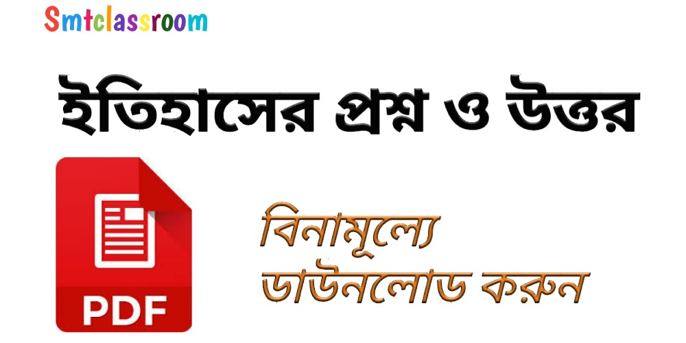 history gk in bengali,indian history gk in bengali,important history questions,history in bengali,history question in bengali pdf download,history mcq question in bengali,history question answers set in bengali,important history answers set in bengali,history national movement gk pdf in bengali,history gk,indian history objective questions answers in bengali,indian history