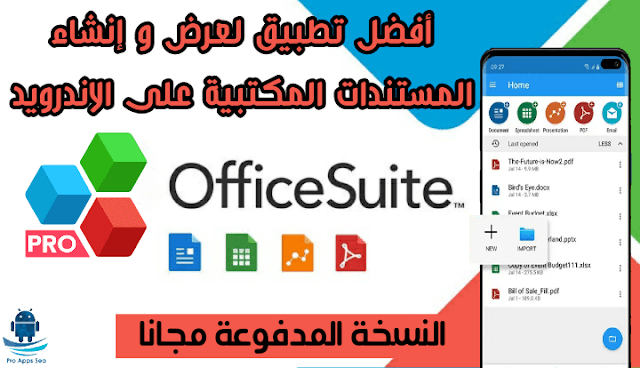 تحميل تطبيق OfficeSuite Pro + PDF مهكر و مدفوع مجانا للأندرويد [ آخر إصدار ]